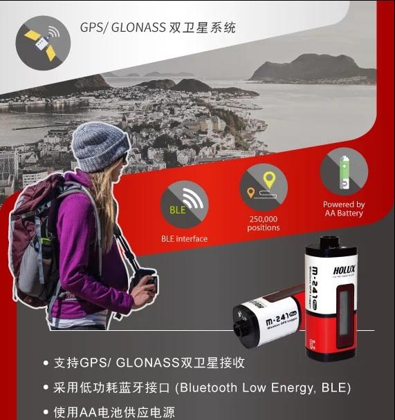 长天 Holux 241plus GPS轨迹记录仪 更新固件方法
